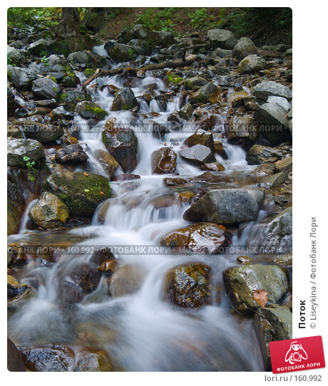 Поток, фото № 160992, снято 1 октября 2007 г. (c) Liseykina / Фотобанк Лори