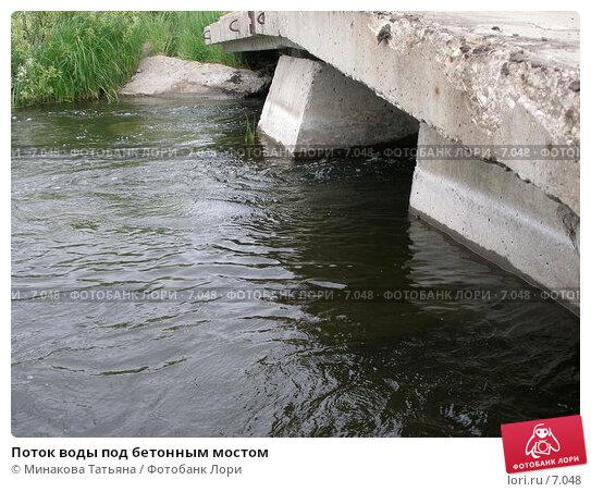Поток воды под бетонным мостом, фото № 7048, снято 28 мая 2006 г. (c) Минакова Татьяна / Фотобанк Лори