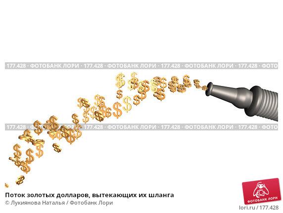 Поток золотых долларов, вытекающих их шланга, иллюстрация № 177428 (c) Лукиянова Наталья / Фотобанк Лори