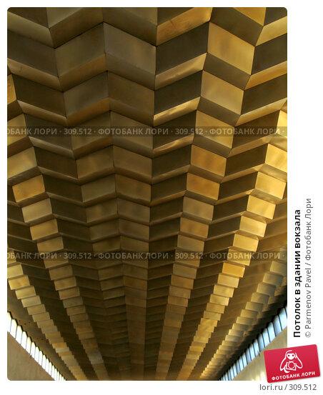 Купить «Потолок в здании вокзала», фото № 309512, снято 30 мая 2008 г. (c) Parmenov Pavel / Фотобанк Лори