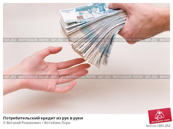 денежный кредит на 3 года займ государственных денег
