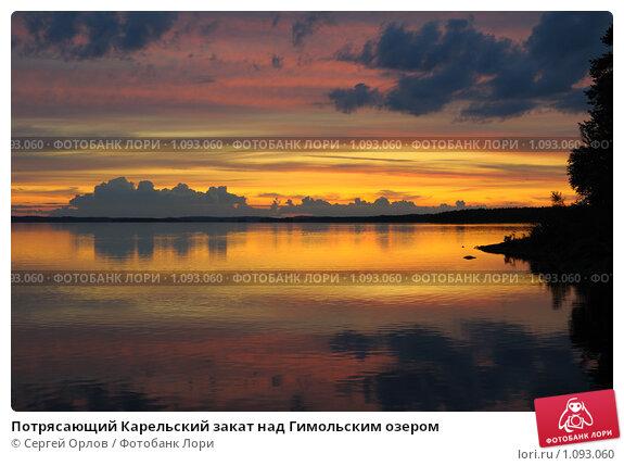 Купить «Потрясающий Карельский закат над Гимольским озером», фото № 1093060, снято 26 июля 2009 г. (c) Сергей Орлов / Фотобанк Лори