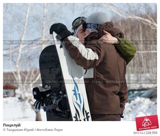 Поцелуй, фото № 228956, снято 21 марта 2008 г. (c) Талдыкин Юрий / Фотобанк Лори