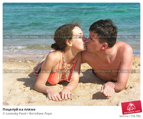 Поцелуй на пляже, фото № 116792, снято 7 января 2006 г. (c) Losevsky Pavel / Фотобанк Лори