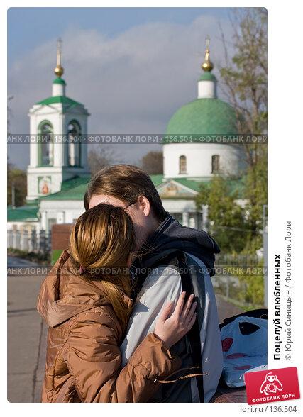 Поцелуй влюбленных, фото № 136504, снято 17 октября 2007 г. (c) Юрий Синицын / Фотобанк Лори