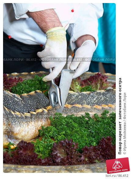 Купить «Повар нарезает  запеченного осетра», фото № 86412, снято 8 сентября 2007 г. (c) Ирина Мойсеева / Фотобанк Лори