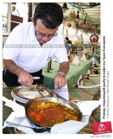 Повар, подающий рыбу в кафе на Гран-Канарии, фото № 207072, снято 27 марта 2007 г. (c) Алёна Фомина / Фотобанк Лори