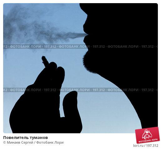 Повелитель туманов, фото № 197312, снято 2 января 2008 г. (c) Минаев Сергей / Фотобанк Лори