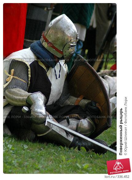 Поверженный рыцарь, фото № 336452, снято 18 мая 2008 г. (c) Юрий Шпинат / Фотобанк Лори