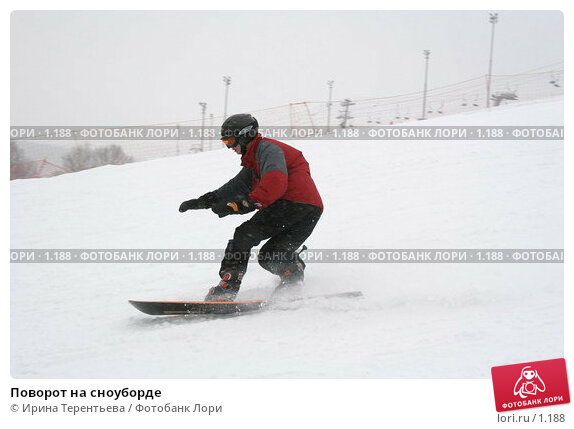 Поворот на сноуборде, фото № 1188, снято 22 февраля 2006 г. (c) Ирина Терентьева / Фотобанк Лори