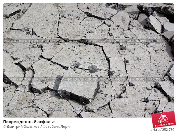 Поврежденный асфальт, фото № 252780, снято 16 апреля 2007 г. (c) Дмитрий Ощепков / Фотобанк Лори