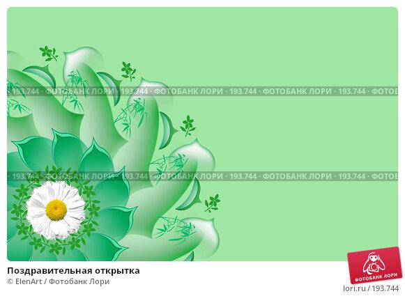 Поздравительная открытка, иллюстрация № 193744 (c) ElenArt / Фотобанк Лори