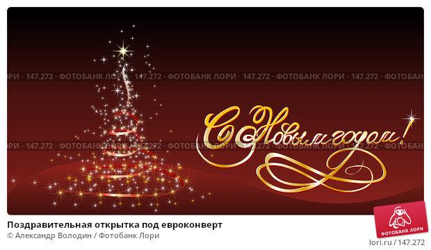 Поздравительная открытка под евроконверт, иллюстрация № 147272 (c) Александр Володин / Фотобанк Лори