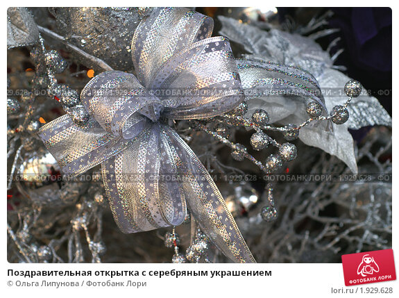 Поздравительная открытка с серебряным украшением. Стоковое фото, фотограф Ольга Липунова / Фотобанк Лори