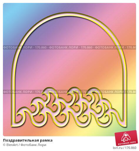 Поздравительная рамка, иллюстрация № 170860 (c) ElenArt / Фотобанк Лори