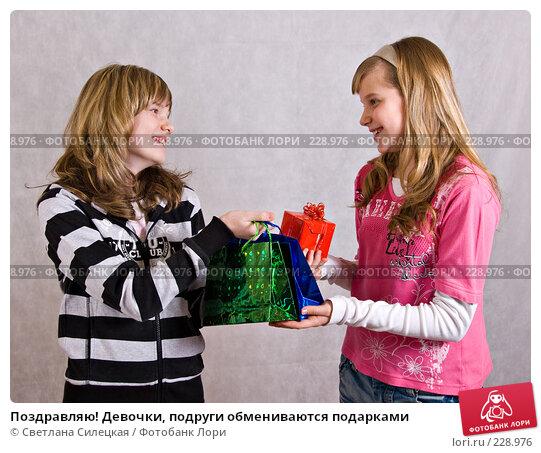 Поздравляю! Девочки, подруги обмениваются подарками, фото № 228976, снято 18 февраля 2008 г. (c) Светлана Силецкая / Фотобанк Лори
