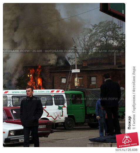 Пожар, фото № 26608, снято 30 марта 2017 г. (c) Галина  Горбунова / Фотобанк Лори