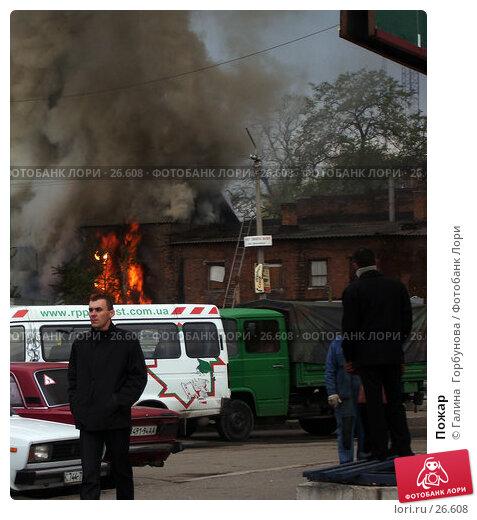 Пожар, фото № 26608, снято 29 мая 2017 г. (c) Галина  Горбунова / Фотобанк Лори