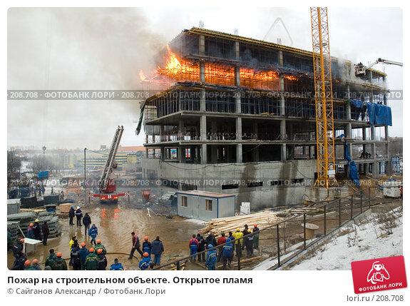 Пожар на строительном объекте. Открытое пламя, эксклюзивное фото № 208708, снято 24 февраля 2008 г. (c) Сайганов Александр / Фотобанк Лори