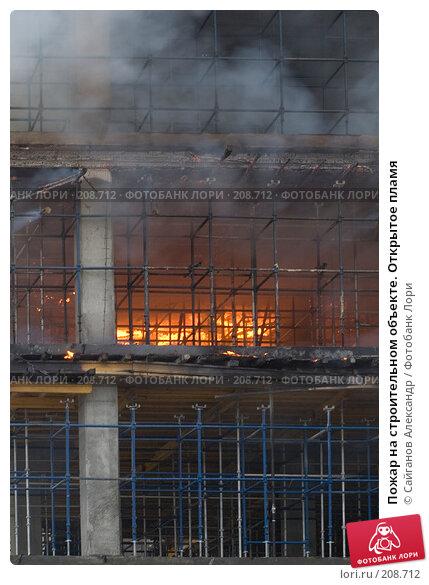 Пожар на строительном объекте. Открытое пламя, эксклюзивное фото № 208712, снято 24 февраля 2008 г. (c) Сайганов Александр / Фотобанк Лори