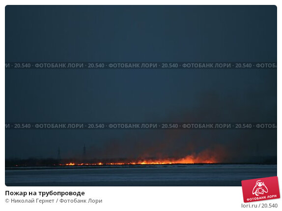 Пожар на трубопроводе, фото № 20540, снято 21 апреля 2006 г. (c) Николай Гернет / Фотобанк Лори