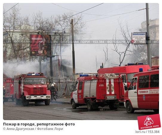 Пожар в городе, репортажное фото, фото № 153384, снято 19 декабря 2007 г. (c) Анна Драгунская / Фотобанк Лори
