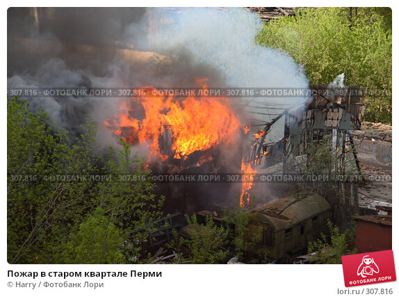 Пожар в старом квартале Перми, фото № 307816, снято 23 мая 2006 г. (c) Harry / Фотобанк Лори