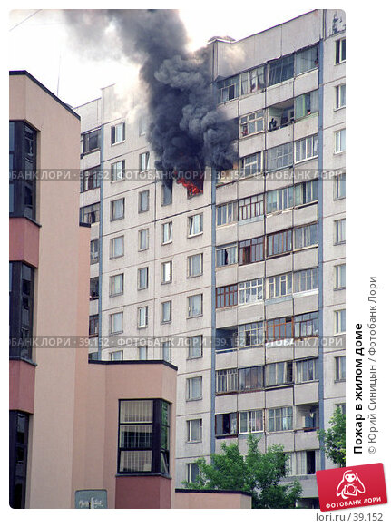 Пожар в жилом доме, фото № 39152, снято 30 апреля 2017 г. (c) Юрий Синицын / Фотобанк Лори