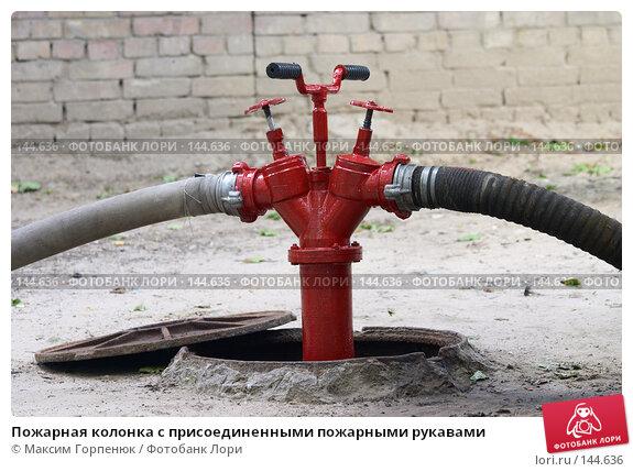 Купить «Пожарная колонка с присоединенными пожарными рукавами», фото № 144636, снято 25 марта 2018 г. (c) Максим Горпенюк / Фотобанк Лори