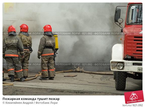 Купить «Пожарная команда тушит пожар», фото № 821092, снято 17 апреля 2009 г. (c) Кекяляйнен Андрей / Фотобанк Лори