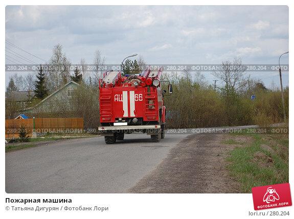 Купить «Пожарная машина», фото № 280204, снято 9 мая 2008 г. (c) Татьяна Дигурян / Фотобанк Лори