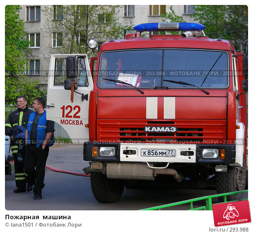 Пожарная  машина, эксклюзивное фото № 293988, снято 10 мая 2008 г. (c) lana1501 / Фотобанк Лори