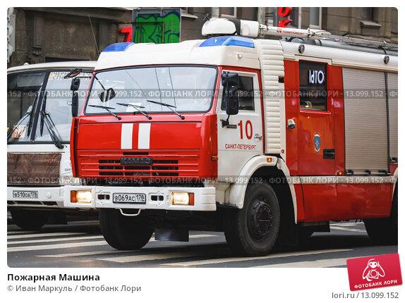Пожарная Машина (2015 год). Редакционное фото, фотограф Иван Маркуль / Фотобанк Лори