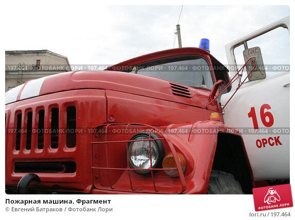 Пожарная машина. Фрагмент, фото № 197464, снято 9 мая 2007 г. (c) Евгений Батраков / Фотобанк Лори