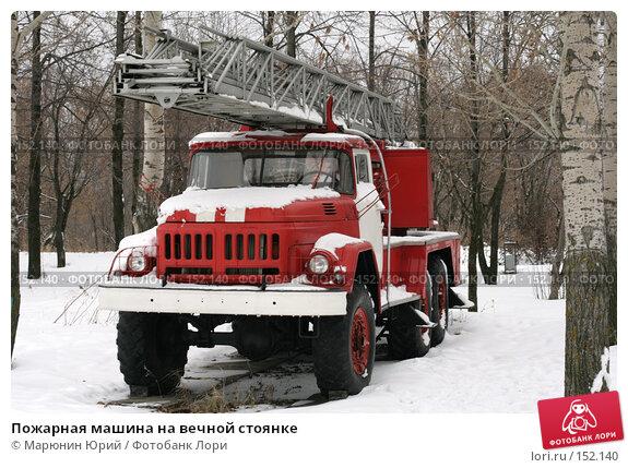 Пожарная машина на вечной стоянке, фото № 152140, снято 1 декабря 2007 г. (c) Марюнин Юрий / Фотобанк Лори