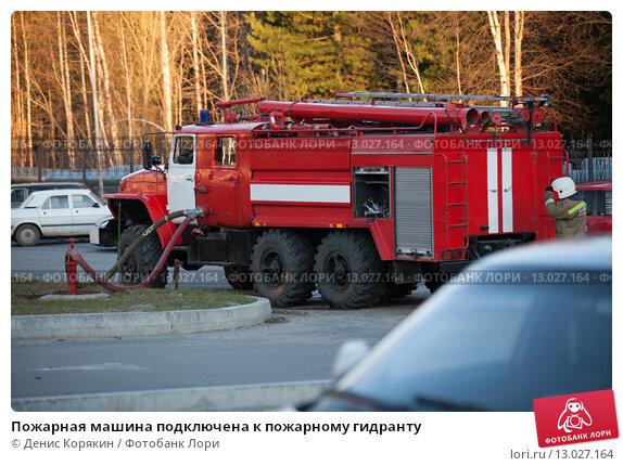 фото пожарных автомобилей на гидрантах #7