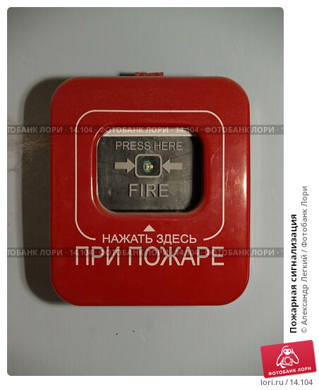 Пожарная сигнализация, фото № 14104, снято 4 декабря 2006 г. (c) Александр Легкий / Фотобанк Лори