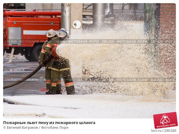 Пожарные льют пену из пожарного шланга, фото № 230020, снято 20 марта 2008 г. (c) Евгений Батраков / Фотобанк Лори