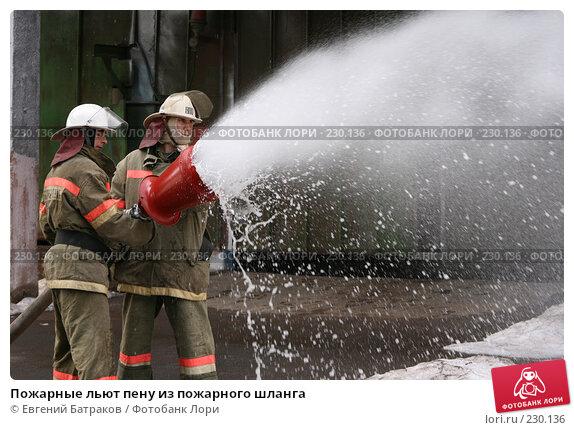 Пожарные льют пену из пожарного шланга, фото № 230136, снято 20 марта 2008 г. (c) Евгений Батраков / Фотобанк Лори