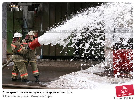 Пожарные льют пену из пожарного шланга, фото № 230188, снято 20 марта 2008 г. (c) Евгений Батраков / Фотобанк Лори