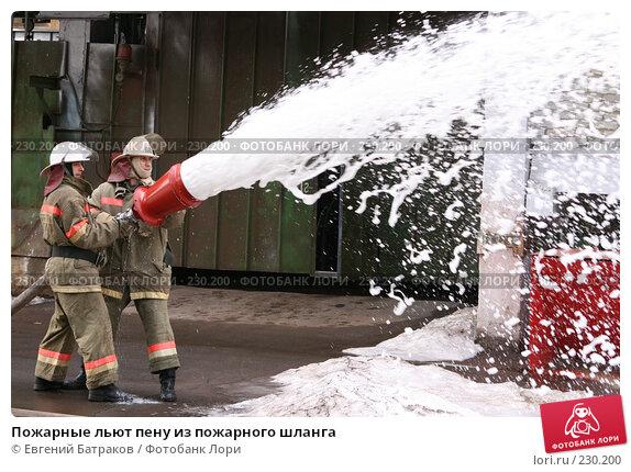 Купить «Пожарные льют пену из пожарного шланга», фото № 230200, снято 20 марта 2008 г. (c) Евгений Батраков / Фотобанк Лори