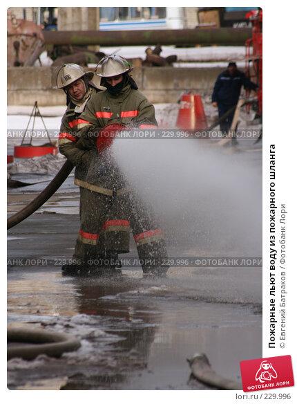 Пожарные льют воду из пожарного шланга, фото № 229996, снято 20 марта 2008 г. (c) Евгений Батраков / Фотобанк Лори