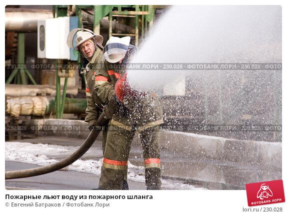 Пожарные льют воду из пожарного шланга, фото № 230028, снято 20 марта 2008 г. (c) Евгений Батраков / Фотобанк Лори