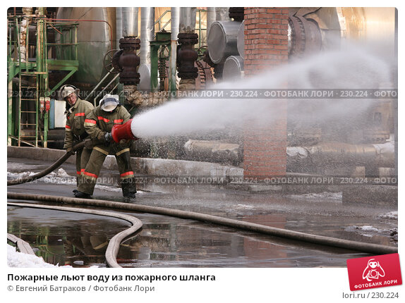 Пожарные льют воду из пожарного шланга, фото № 230224, снято 20 марта 2008 г. (c) Евгений Батраков / Фотобанк Лори
