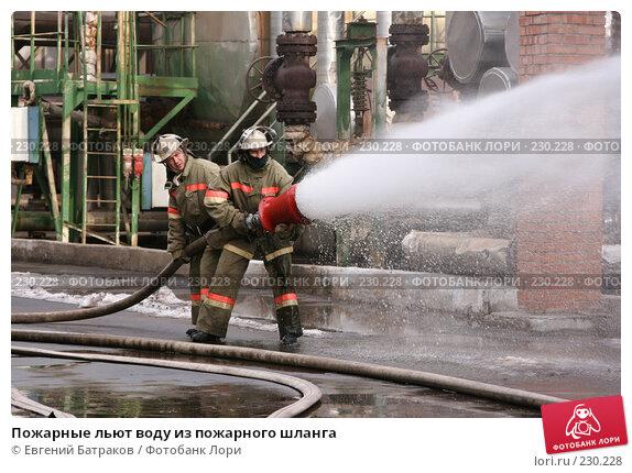 Пожарные льют воду из пожарного шланга, фото № 230228, снято 20 марта 2008 г. (c) Евгений Батраков / Фотобанк Лори