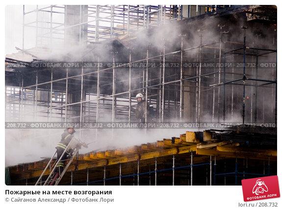 Пожарные на месте возгорания, эксклюзивное фото № 208732, снято 24 февраля 2008 г. (c) Сайганов Александр / Фотобанк Лори