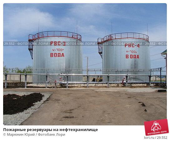 Пожарные резервуары на нефтехранилище, фото № 29552, снято 20 мая 2005 г. (c) Марюнин Юрий / Фотобанк Лори
