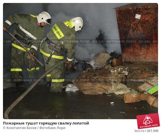 Пожарные тушат горящую свалку лопатой, фото № 261940, снято 24 июля 2017 г. (c) Константин Босов / Фотобанк Лори