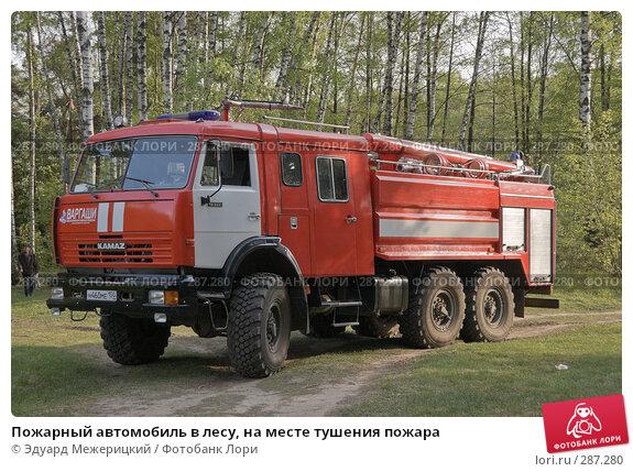 Пожарный автомобиль в лесу, на месте тушения пожара, фото № 287280, снято 12 мая 2008 г. (c) Эдуард Межерицкий / Фотобанк Лори
