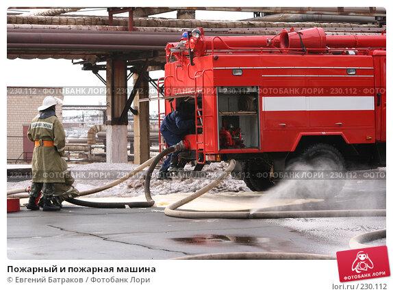 Пожарный и пожарная машина, фото № 230112, снято 20 марта 2008 г. (c) Евгений Батраков / Фотобанк Лори